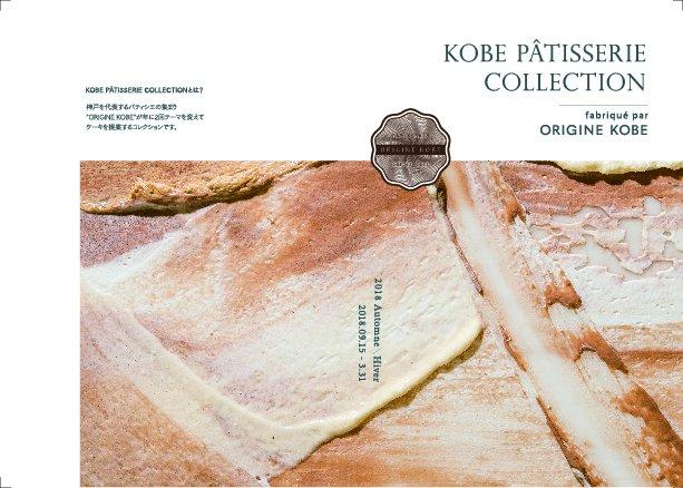 神戸パティシエプロジェクト「オリジンコウベ」2018秋冬パティスリーコレクション