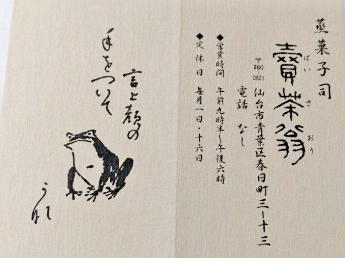 仙台人の気質が詰まった『賣茶翁(ばいさおう)』の「みち乃くせんべい」