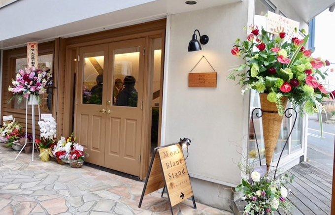 """金沢文庫の名店が名物""""和栗モンブラン""""の専門店を鎌倉にオープン!"""