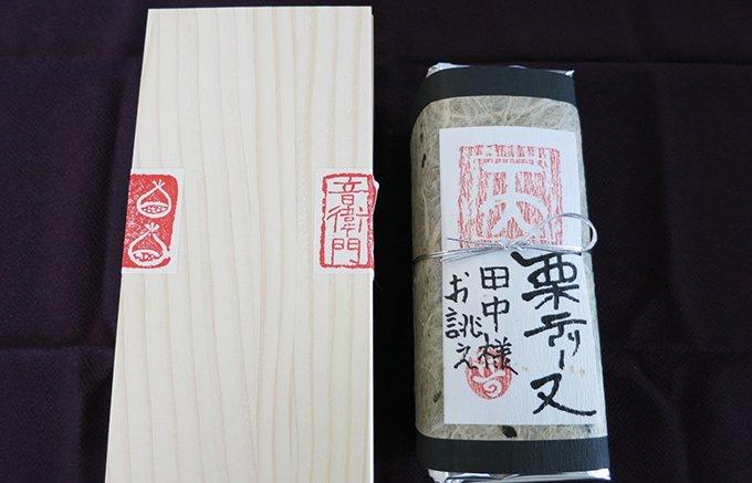 【勝負手土産】名入り 完全オーダーメイドの足立音衛門「栗のテリーヌ」
