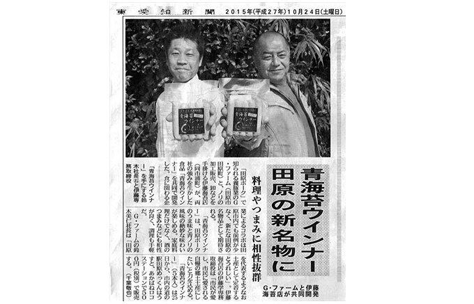 愛知県田原のポークと青海苔が出会った和風テイストのウインナーが絶品な理由とは?