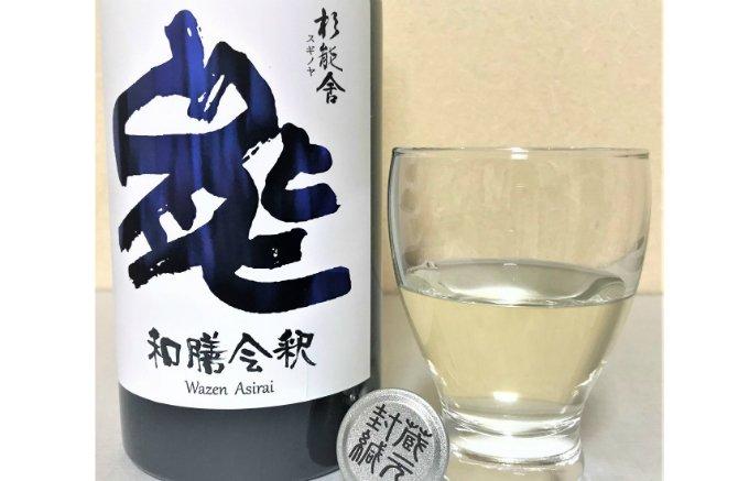 明治3年創業の造り酒屋『杉能舎』がオススメする季節を味わうお酒「和膳会釈」
