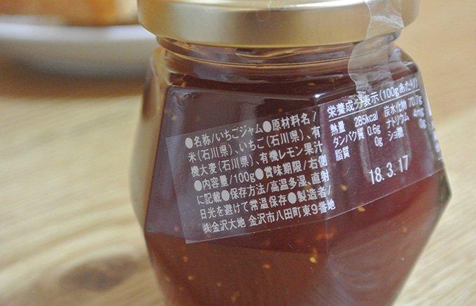 米飴を使ったシュガーフリーの「金沢あめちゃんジャム」
