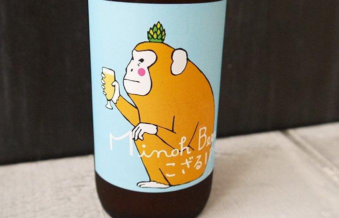 この夏のおすすめ!ていねいに醸造された「箕面ビール」