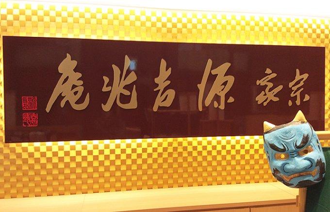 創作和菓子で遊び心をくすぐる節分菓子「吉方巻」