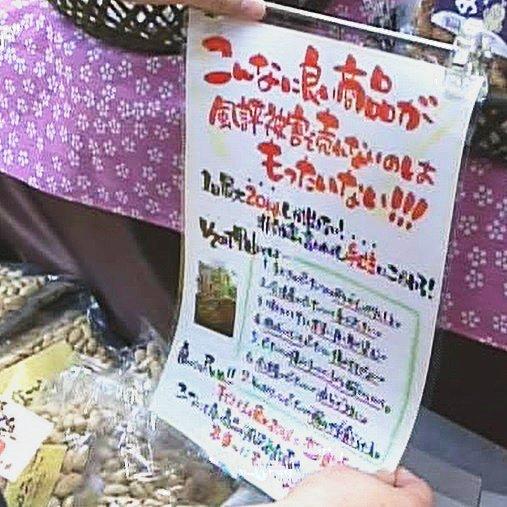 大切な人に「働くとはどういうことか?」を説明出来る福島「おくや」の豆菓子