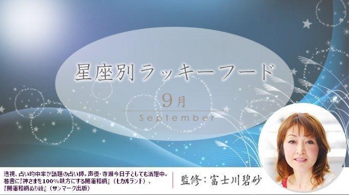 【9月】星座別ラッキーデー&アンラッキーデー 今月のパワーフードは!?