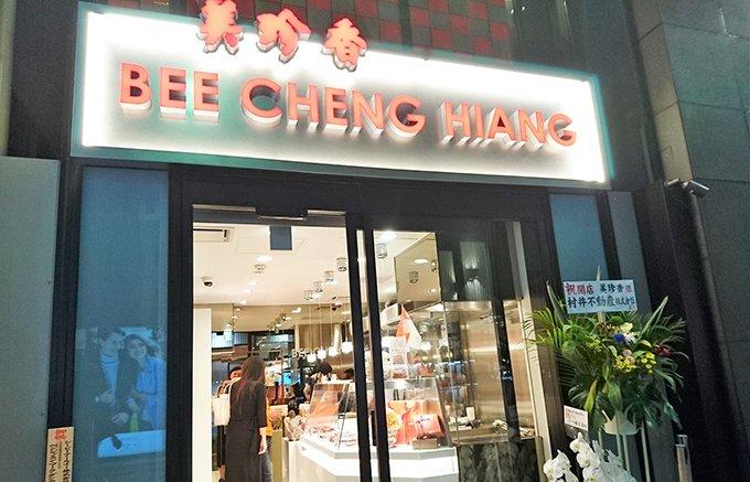 シンガポールで絶大なる人気!手土産の定番「バクワ」って何?