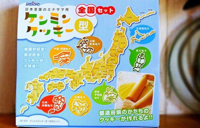 【日本列島クッキー化】美味しく地理を学べる ケンミンクッキー