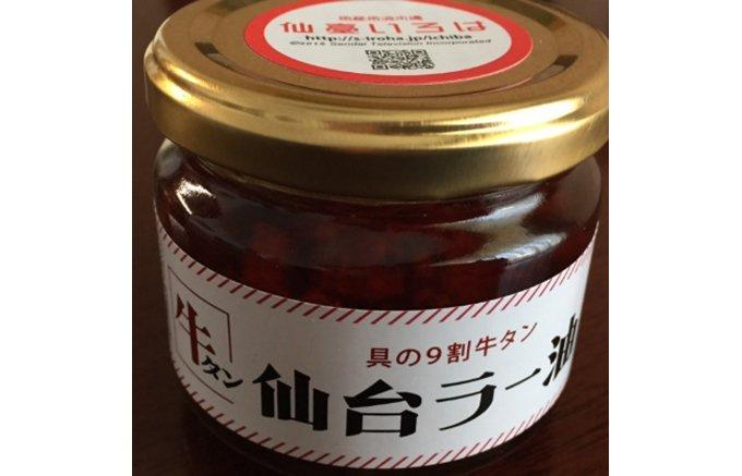 ご飯のせ厳禁!仙台牛タン専門店が放つ「具の9割が牛タン」ラー油