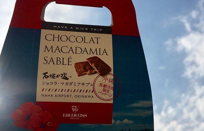 【沖縄の人気洋菓子店】那覇空港限定パッケージの「ショコラ・マカダミアサブレ」