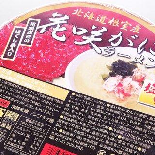 500円の高級カップ麺の実力とは?北海道根室産「花咲がにラーメン」