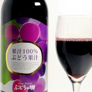 搾ったままという贅沢! ぶどうの樹の「ぶどう果汁」でおもてなし