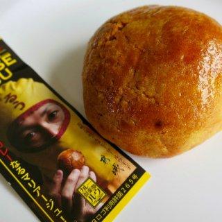 宮崎銘菓チーズ饅頭がカレー味にパワーアップ!病みつき注意「宮崎カレーチーズ饅頭」