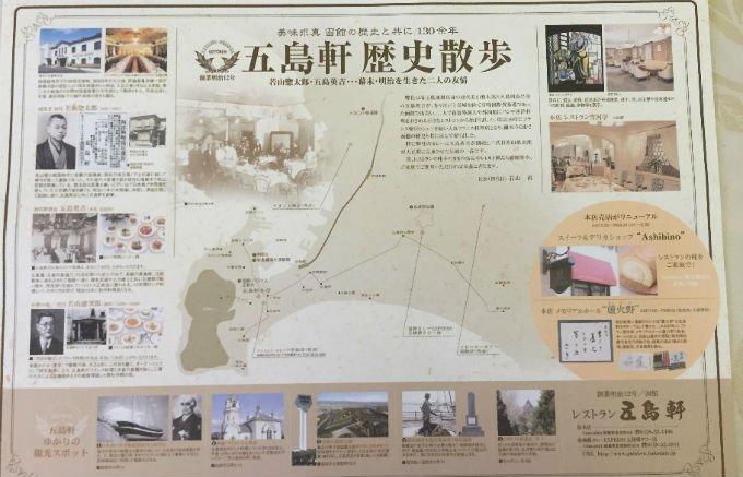 絶品!函館・五島軒のレトロでノスタルジックな「イギリス風カレー」