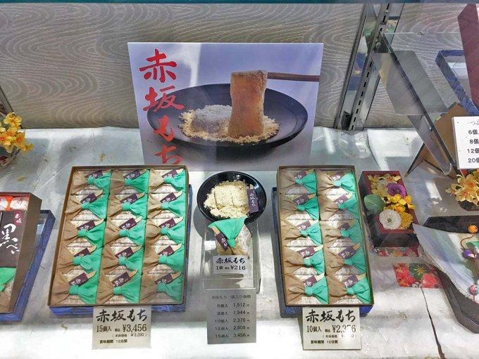 あのスティーブ・ジョブズがお取り寄せしていた青野の和菓子「赤坂もち」