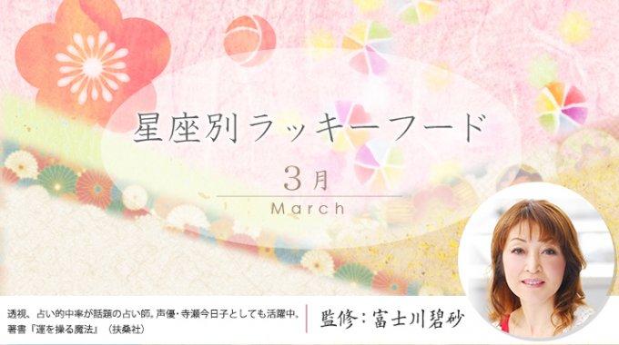 3月の運気をあげる星座別ラッキーフード!縁結びのご利益が詰められた甘い蜜とは!