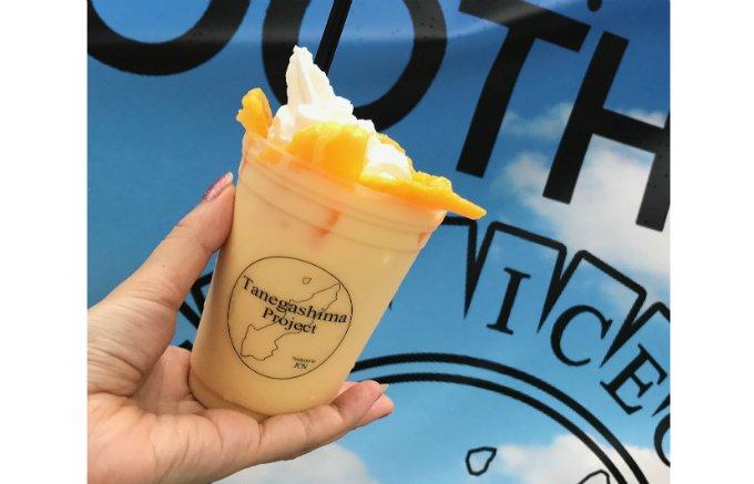 8月逃すともう食べられない!?「種子島プロジェクト」のアイスクリームスムージー