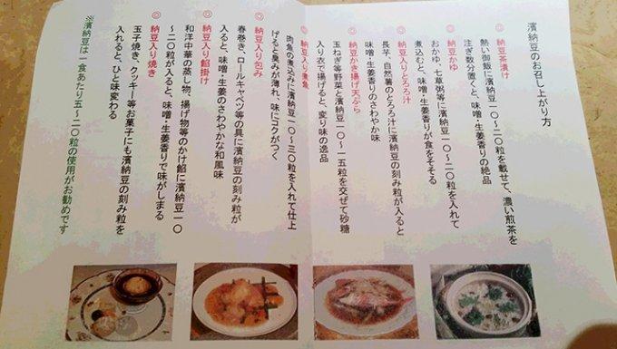 噛む程に口の中に奥深い味わいが広がる、濱納豆