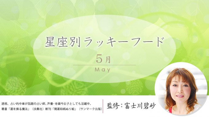 【5月】星座別ラッキーデー&アンラッキーデー 今月のパワーフードは!?