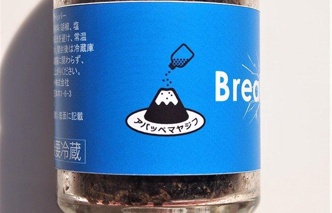 調味料?食材?やわらか食感がおもしろい生コショウの「Break pepper」