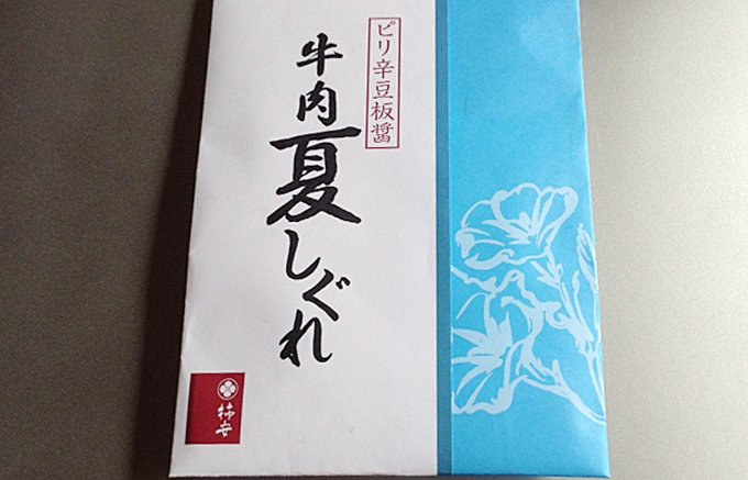 日本屈指の精肉店が作る極上の逸品!夏季限定「ピリ辛豆板醤 牛肉夏しぐれ」