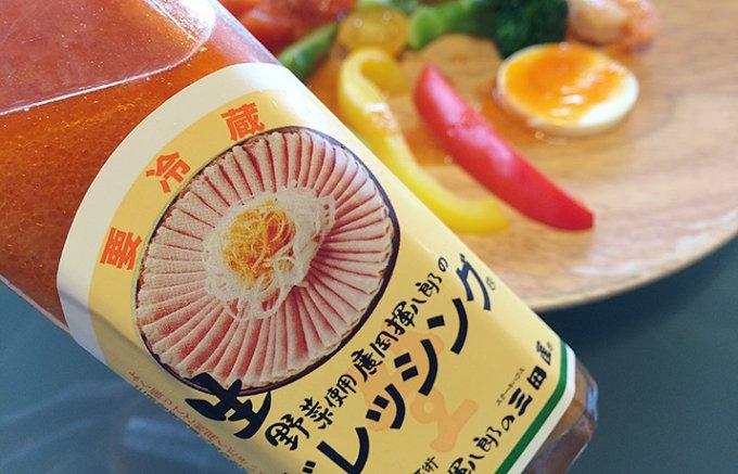 神戸でオレンジ色のドレッシングと言えば、「三田屋」の生野菜ドレッシング!