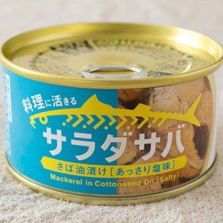話題のさば缶にニューフェイス参上! あっさり塩味でどんな料理にもアレンジ可能