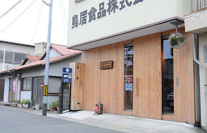 日本人に愛されるソースを追求する静岡のトリイソース
