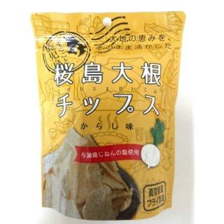 【桜島大根チップス】素材をそのまま生かすなら大根が一番適しているのかもしれません