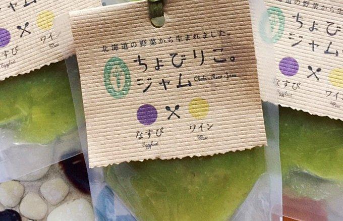 北海道の野菜をジャムに「ちょびりこ。ジャム研究所」
