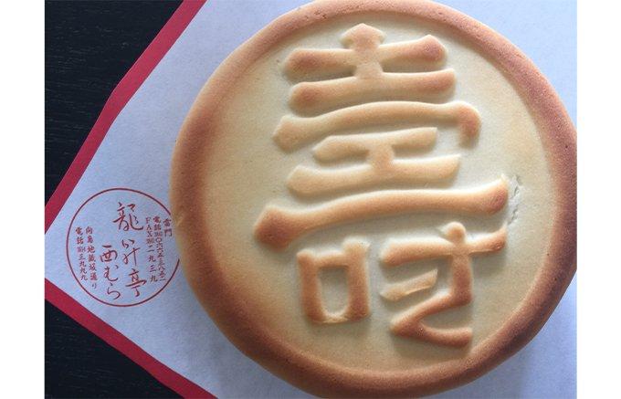 安政元年から続く浅草雷門の正面にある和菓子屋「龍昇亭西むら」の大きな「桃山」