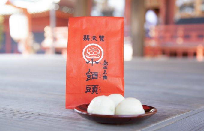 東海道・島田宿名物「元祖清水屋の小饅頭」