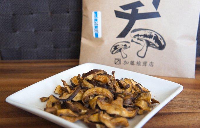椎茸嫌いの方も美味しく食べられる!?常識を覆すようなインパクトの椎茸チップス