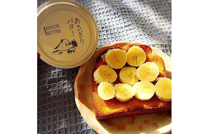 生乳の風味を活かしたホイップクリームのような味わい!「あさぎりバター」