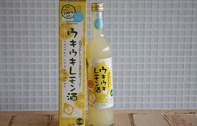 国産レモン発祥の地!大長レモンで作るウキウキレモン酒