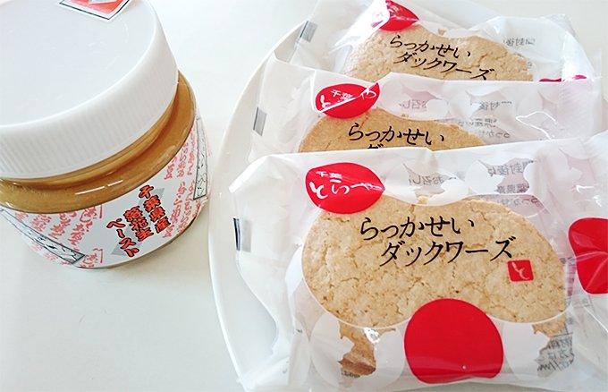 千葉の新銘菓「らっかせいダックワーズ」千葉の老舗和菓子と落花生屋さんの共同開発