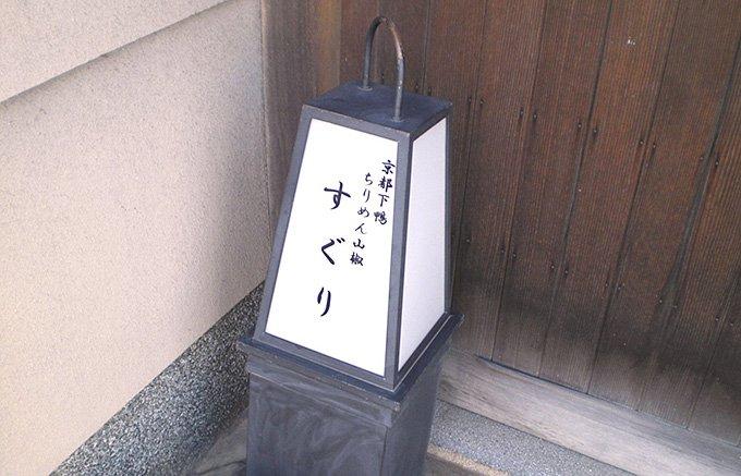 京都名物、「ちりめん山椒」と「ちりめん佃煮」