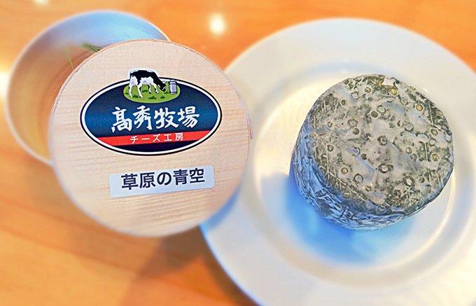今千葉県が熱い!世界で認められたブルーチーズ「草原の青空」