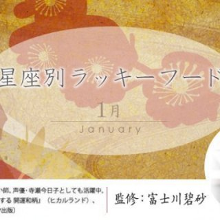 【1月】星座別ラッキーデー&アンラッキーデー 今月のパワーフードは!?