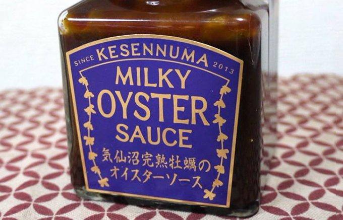 気仙沼発!ミラクル万能調味料・完熟牡蠣のオイスターソース