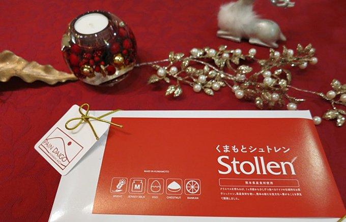 クリスマスシーズンには欠かせない!こだわりの「くまもとシュトレン」