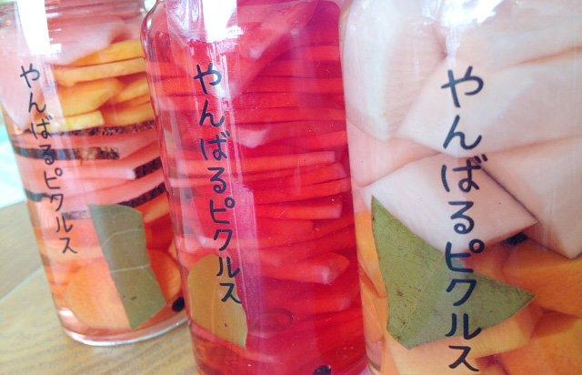 沖縄の野菜のうまさがそのままピクルスに! やんばるピクルス