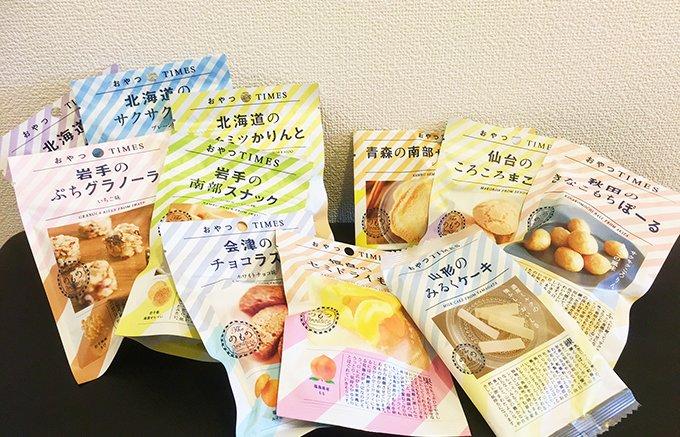 東日本の美味しいお菓子を探す旅をしている気分に!「おやつTIMES」シリーズ