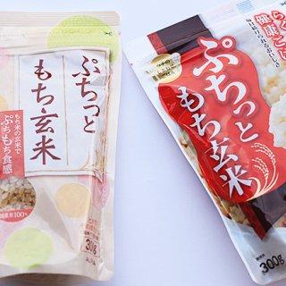 この玄米なら美味しく健康に取り入れられる「ぷちっと もち玄米」