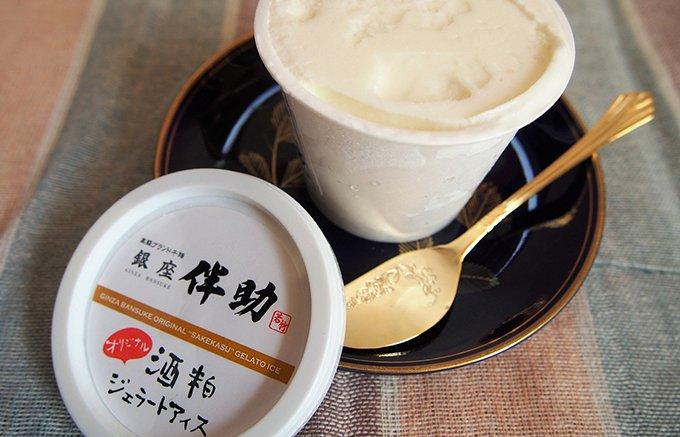 世界に一つ!米や酒にこだわる干物専門店「銀座伴助」の八海山酒粕ジェラートアイス