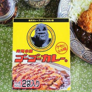 ガッツリ食べたい!金沢名店の味「ゴーゴーカレー」のレトルトカレー