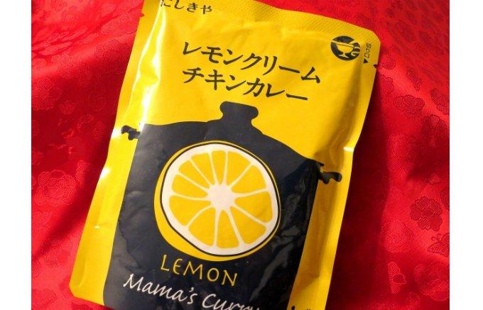 【宮城・岩沼】クリーミーなチキンカレーにレモンの柑橘系テイストがぴったり
