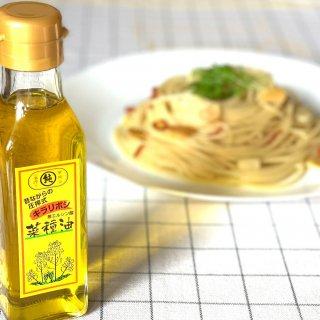 日本で唯一の国産菜種油 生搾りキラリボシ