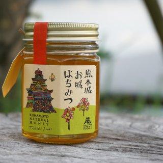 """ミツバチからの贈り物""""熊本ハニープロジェクト""""の「熊本城お城はちみつ」"""